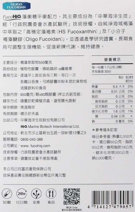 HiQ藻衡糖16.jpg