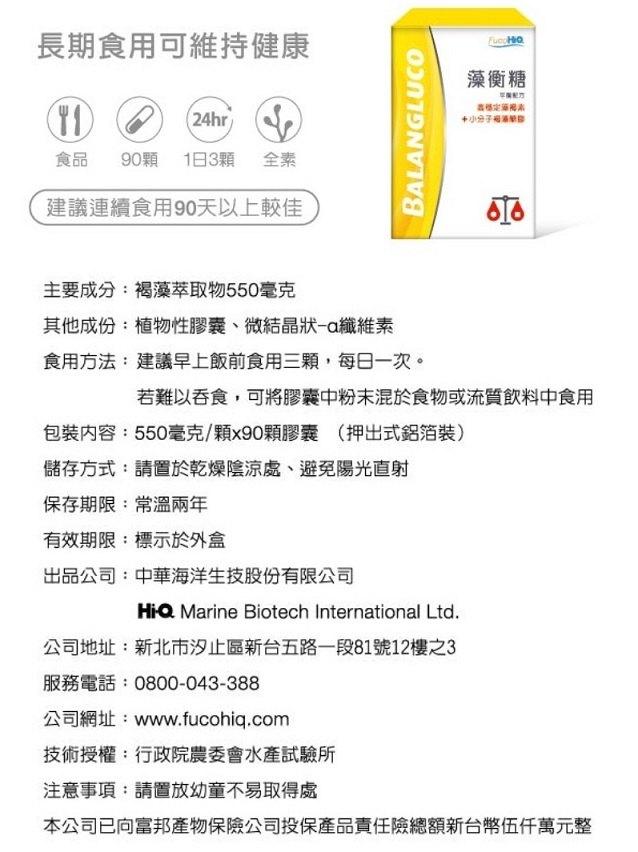 HiQ藻衡糖18.jpg