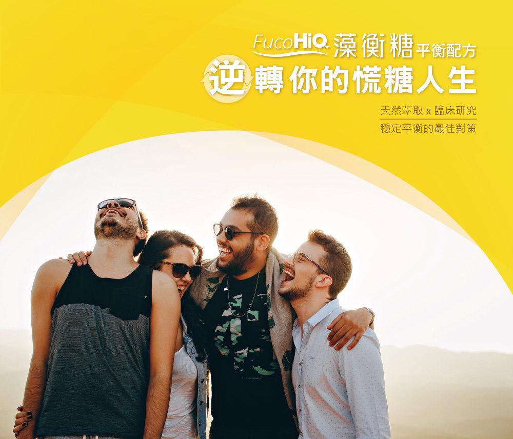 HiQ藻衡糖2.jpg