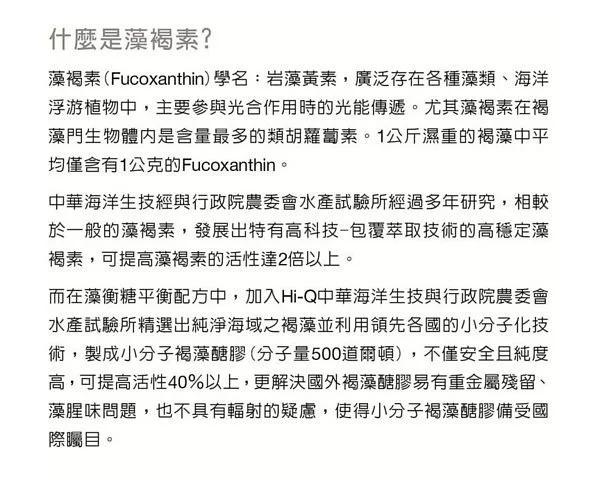 HiQ藻衡糖14.jpg