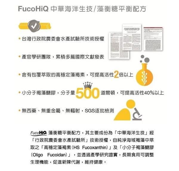 HiQ藻衡糖15.jpg