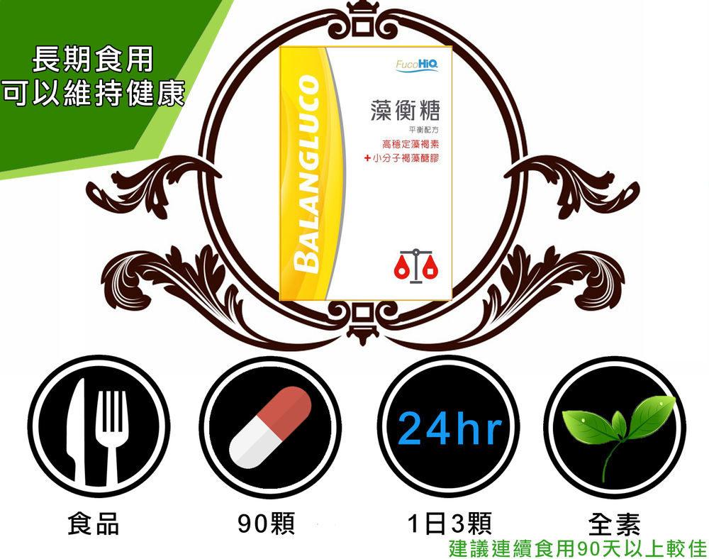 HiQ藻衡糖12.jpg