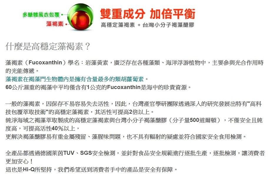HiQ藻衡糖17.jpg