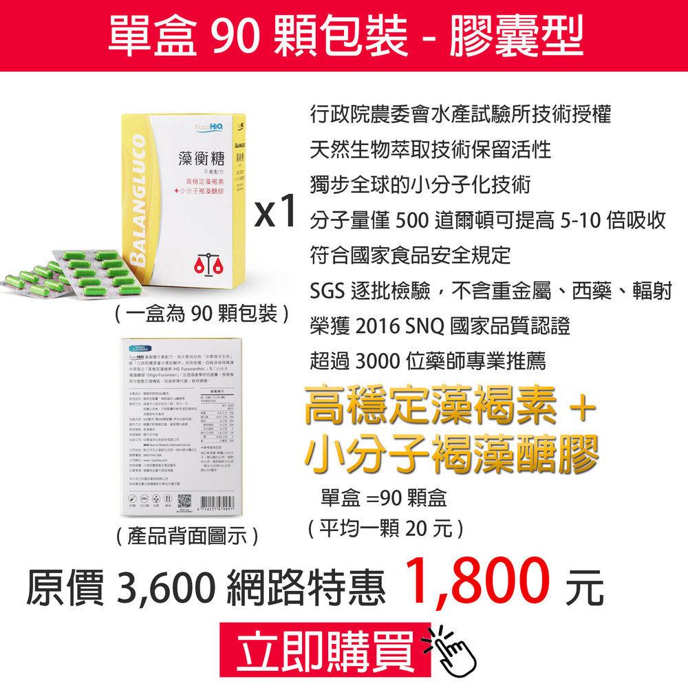 HiQ藻衡糖7.jpg