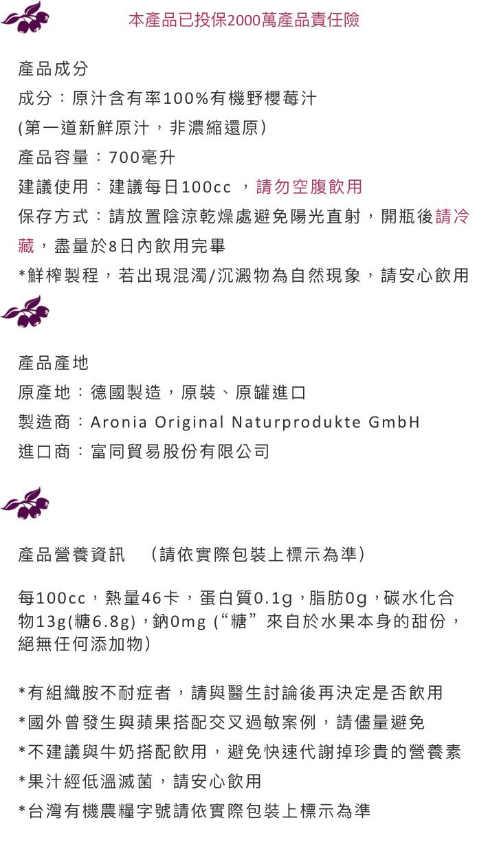 健康分享Aronia Original有機野櫻莓原汁(700ml)3.jpg