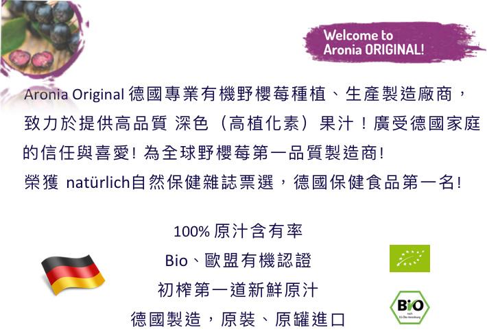 健康分享Aronia Original有機野櫻莓原汁(700ml).jpg